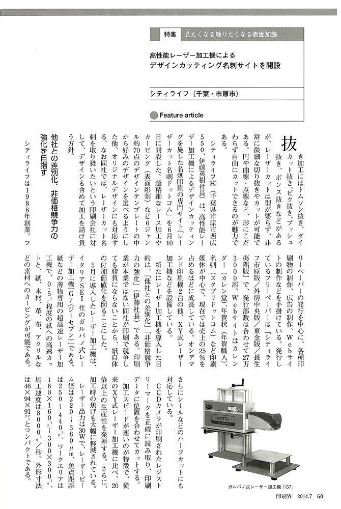 印刷界2014年7月号レーザーカット名刺紹介文1