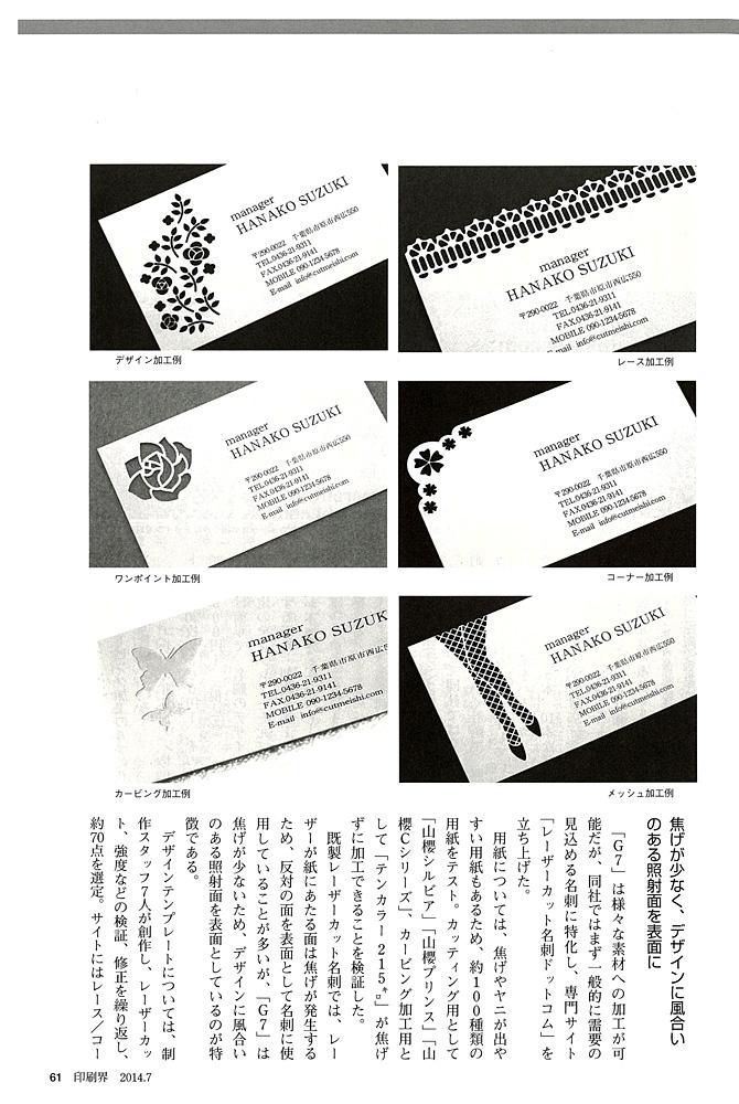 印刷界2014年7月号レーザーカット名刺紹介文2
