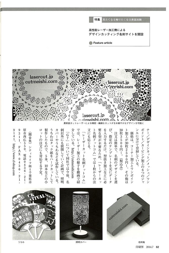 印刷界2014年7月号レーザーカット名刺紹介文3